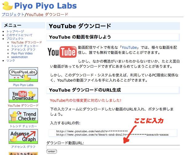 Piyo-Piyo-Labs.jpg