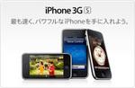 promo-iphone-20090608.jpg.jpg